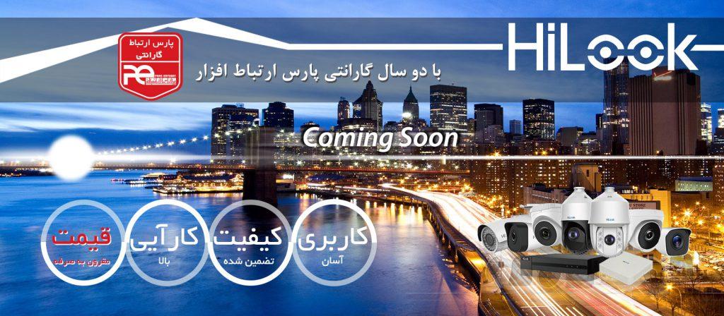 نسل جدید محصولات هایک ویژن با نام تجاری HiLook
